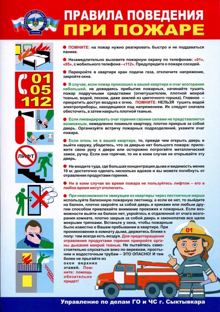 Правила-поведения-при-пожаре